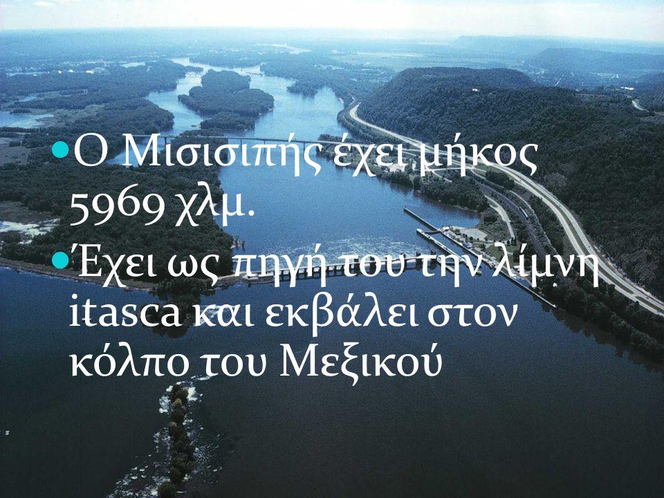 Ο Μισισιπής έχει μήκος 5969 χλμ.