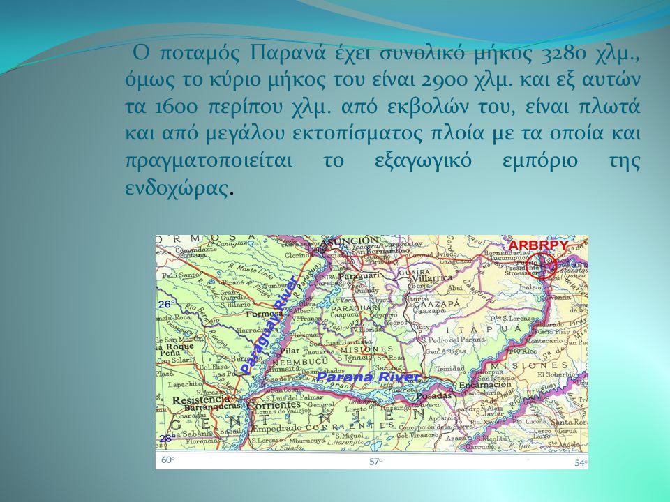 Ο ποταμός Παρανά έχει συνολικό μήκος 3280 χλμ., όμως το κύριο μήκος του είναι 2900 χλμ. και εξ αυτών τα 1600 περίπου χλμ. από εκβολών του, είναι πλωτά