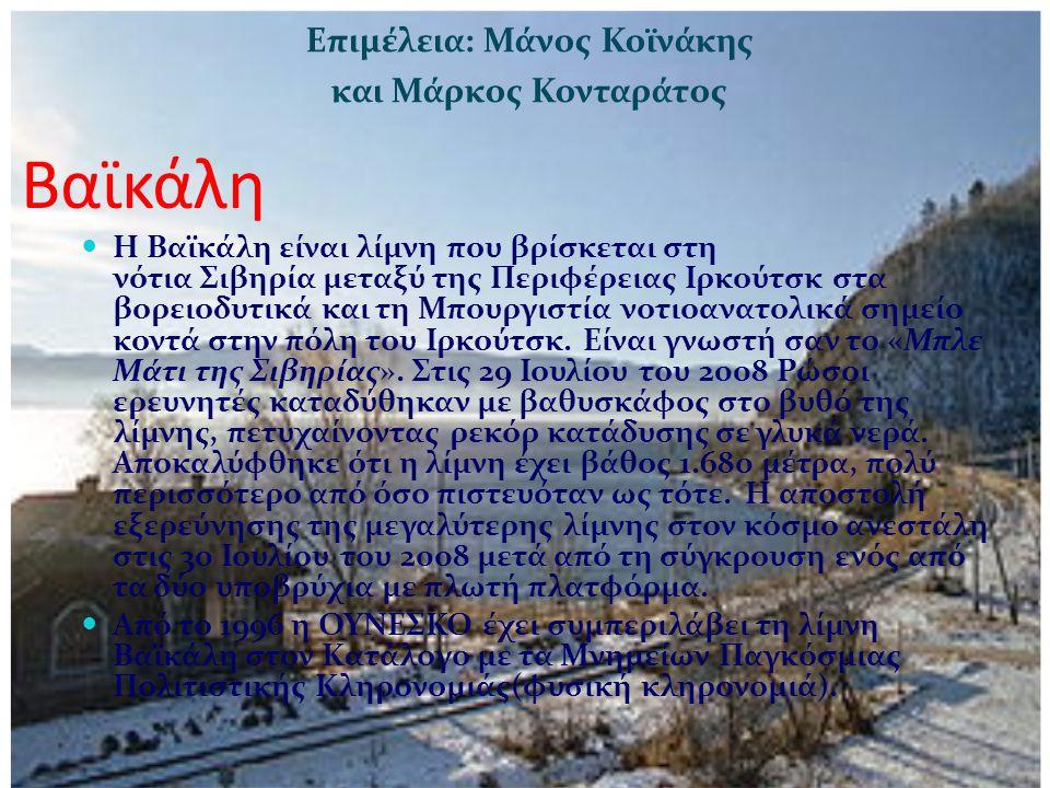 Βαϊκάλη Η Βαϊκάλη είναι λίμνη που βρίσκεται στη νότια Σιβηρία μεταξύ της Περιφέρειας Ιρκούτσκ στα βορειοδυτικά και τη Μπουργιστία νοτιοανατολικά σημείο κοντά στην πόλη του Ιρκούτσκ.