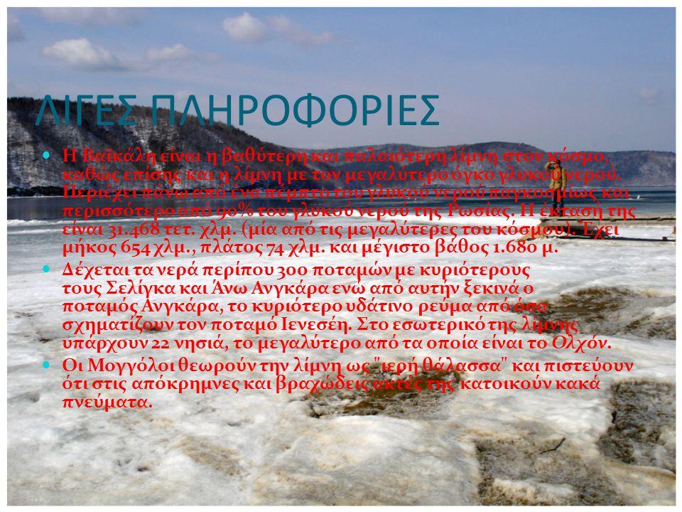 ΛΙΓΕΣ ΠΛΗΡΟΦΟΡΙΕΣ Η Βαϊκάλη είναι η βαθύτερη και παλαιότερη λίμνη στον κόσμο, καθώς επίσης και η λίμνη με τον μεγαλύτερο όγκο γλυκού νερού.