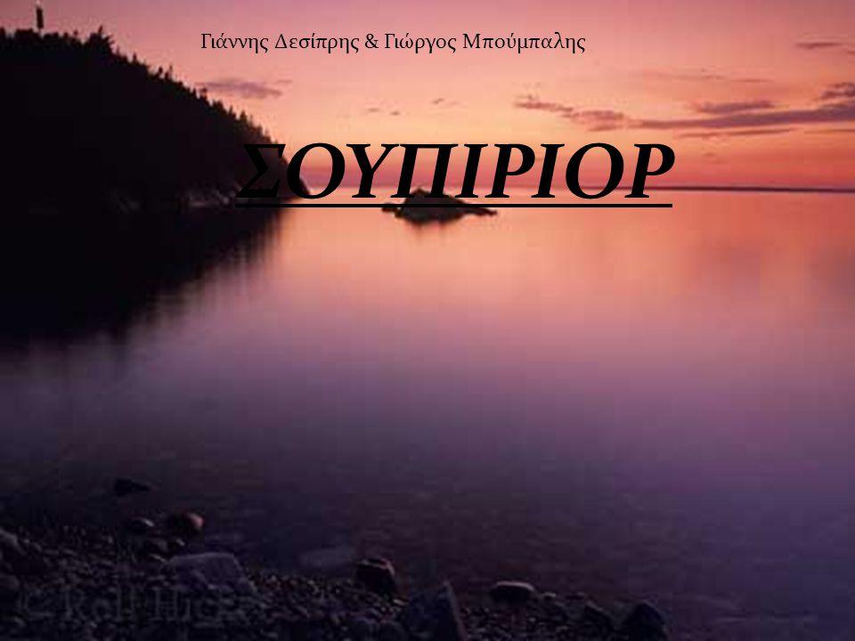 ΣΟΥΠΙΡΙΟΡ Γιάννης Δεσίπρης & Γιώργος Μπούμπαλης