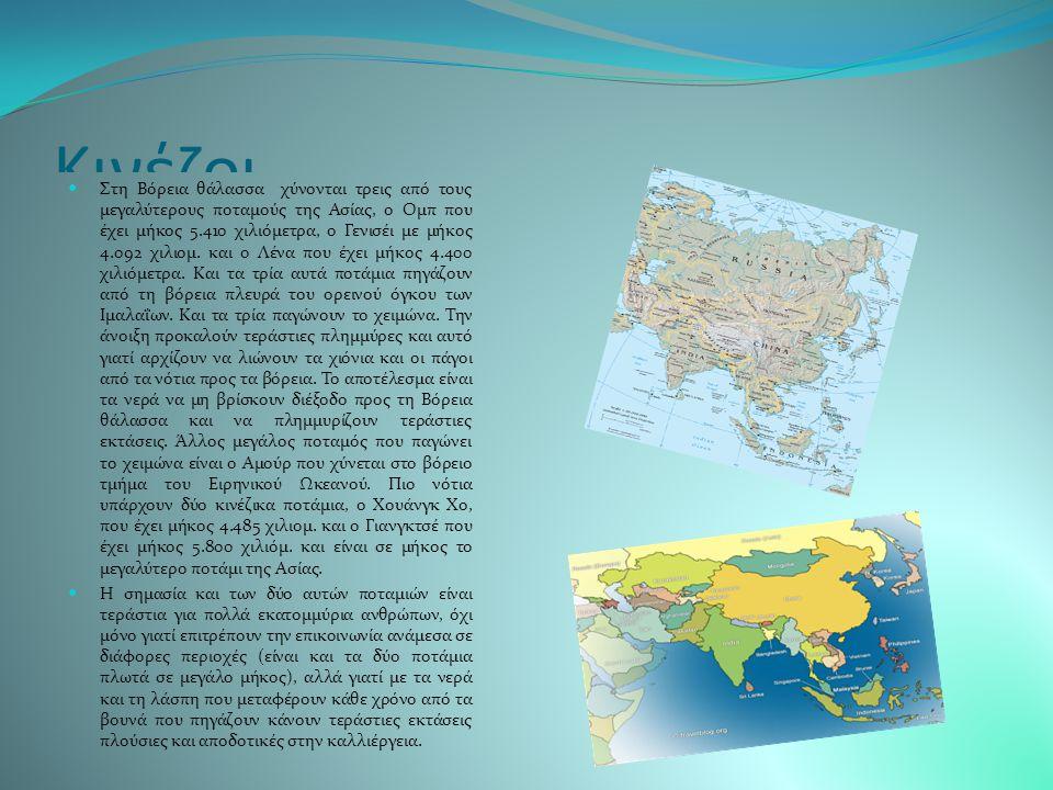 Κινέζοι Στη Βόρεια θάλασσα χύνονται τρεις από τους μεγαλύτερους ποταμούς της Ασίας, ο Ομπ που έχει μήκος 5.410 χιλιόμετρα, ο Γενισέι με μήκος 4.092 χιλιομ.