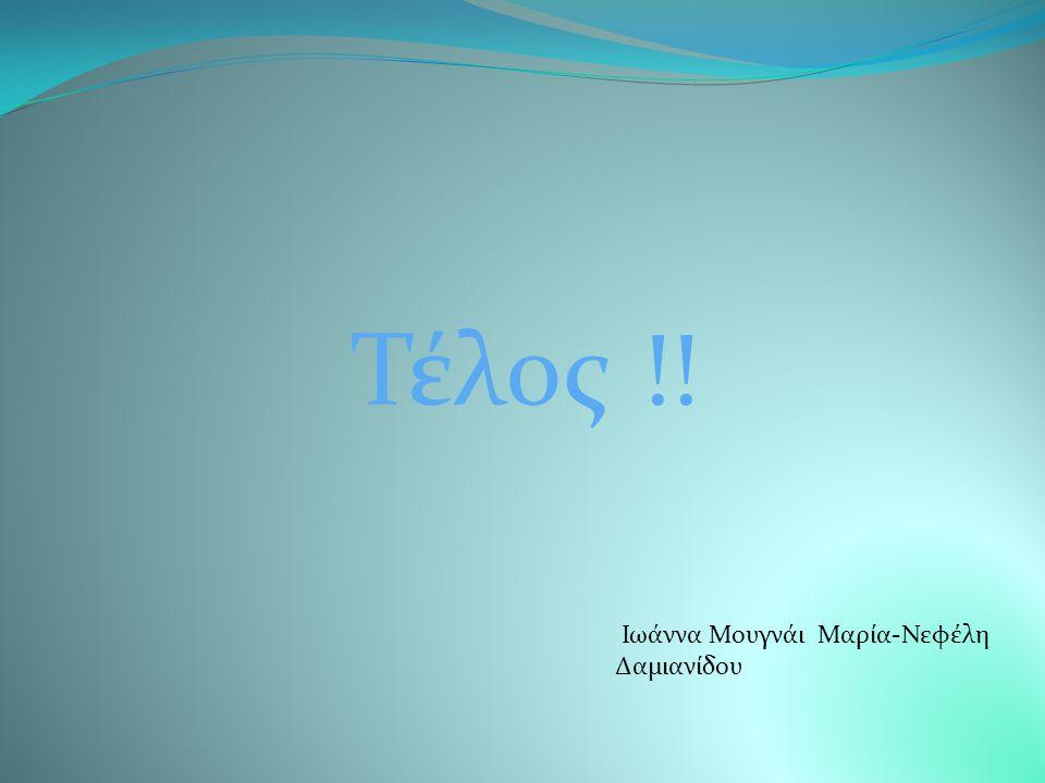 Τέλος!! Ιωάννα Μουγνάι Μαρία-Νεφέλη Δαμιανίδου