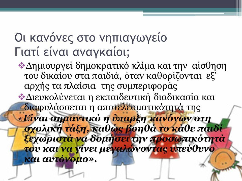 Οι νηπιαγωγοί Τσιμπονίδου Μελίνα Τσαμπούλη Πετρούλα Εμμανουήλ Τασούλα