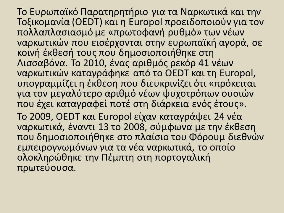 Το Ευρωπαϊκό Παρατηρητήριο για τα Ναρκωτικά και την Τοξικομανία (OEDT) και η Europol προειδοποιούν για τον πολλαπλασιασμό με «πρωτοφανή ρυθμό» των νέω
