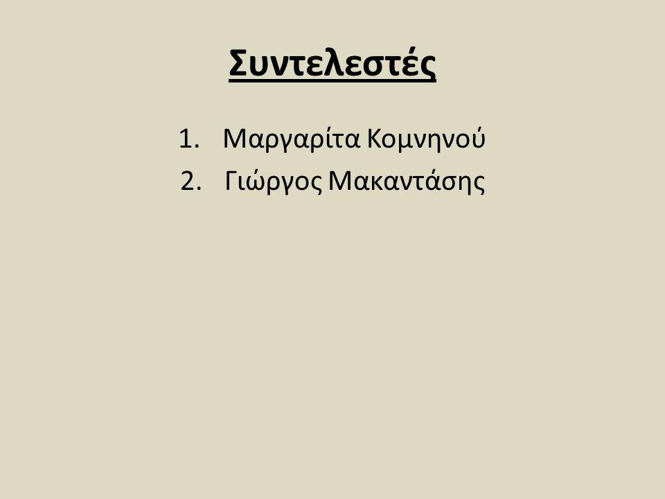 Συντελεστές 1. Μαργαρίτα Κομνηνού 2. Γιώργος Μακαντάσης