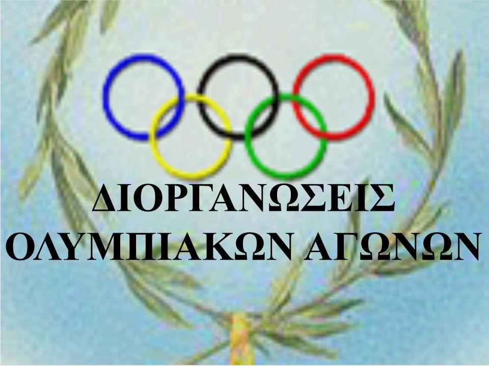 Οι Ολυμπιακοί Αγώνες είναι αθλητική διοργάνωση πολλών αγωνισμάτων που γίνεται κάθε τέσσερα χρόνια. Η καταγωγή των αγώνων είναι η Αρχαία Ελλάδα, και έχ