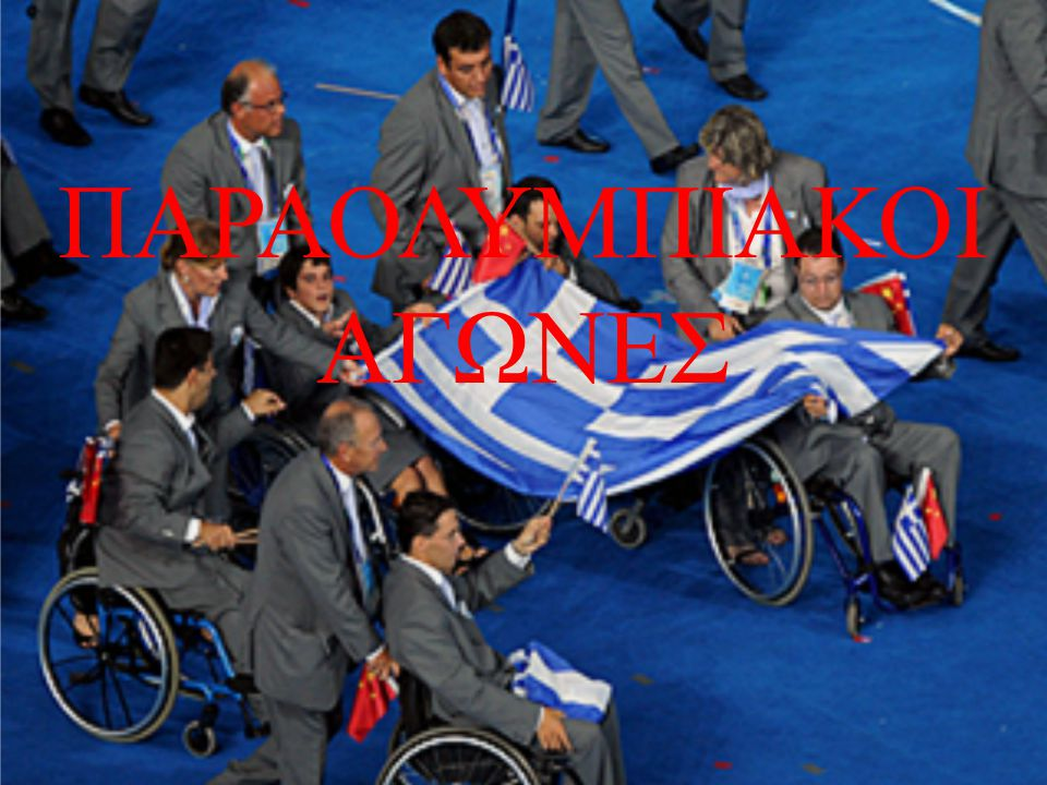 1896- Αθήνα 1900 Παρίσι 1904 Σεντ Λούις 1908 Λονδίνο 1912 Στοκχόλμη 1920 Αβέρσα 1924 Παρίσι 1928 Άμστερνταμ 1932 Λος Άντελες 1936 Βερολίνο 1948 Λονδίν