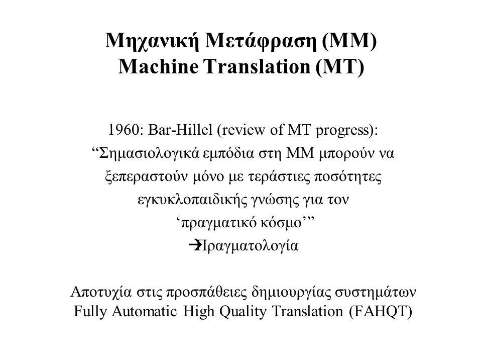 """Μηχανική Μετάφραση (MM) Machine Translation (MT) 1960: Bar-Hillel (review of MT progress): """"Σημασιολογικά εμπόδια στη ΜΜ μπορούν να ξεπεραστούν μόνο μ"""