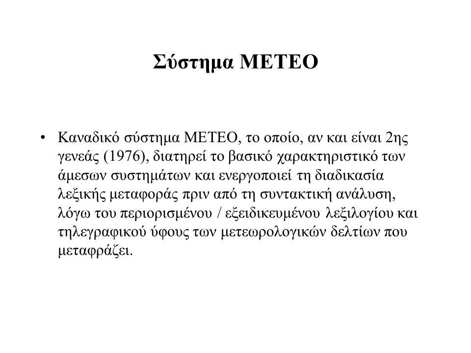 Σύστημα METEO Καναδικό σύστημα METEO, το οποίο, αν και είναι 2ης γενεάς (1976), διατηρεί το βασικό χαρακτηριστικό των άμεσων συστημάτων και ενεργοποιε
