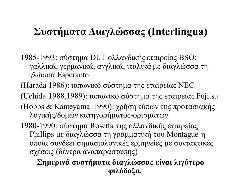 Συστήματα Διαγλώσσας (Interlingua) 1985-1993: σύστημα DLT ολλανδικής εταιρείας BSO: γαλλικά, γερμανικά, αγγλικά, ιταλικά με διαγλώσσα τη γλώσσα Espera