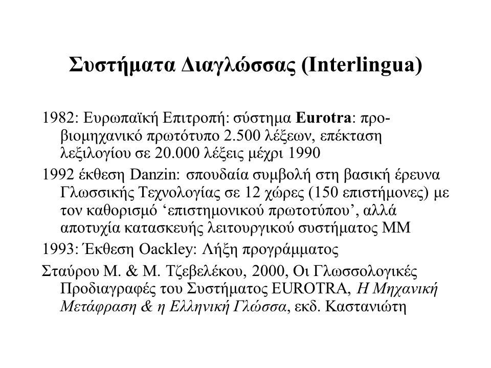 Συστήματα Διαγλώσσας (Interlingua) 1982: Ευρωπαϊκή Επιτροπή: σύστημα Eurotra: προ- βιομηχανικό πρωτότυπο 2.500 λέξεων, επέκταση λεξιλογίου σε 20.000 λ