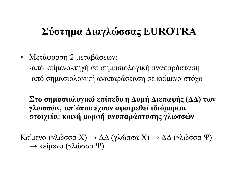Σύστημα Διαγλώσσας EUROTRA Μετάφραση 2 μεταβάσεων: -από κείμενο-πηγή σε σημασιολογική αναπαράσταση -από σημασιολογική αναπαράσταση σε κείμενο-στόχο Στ
