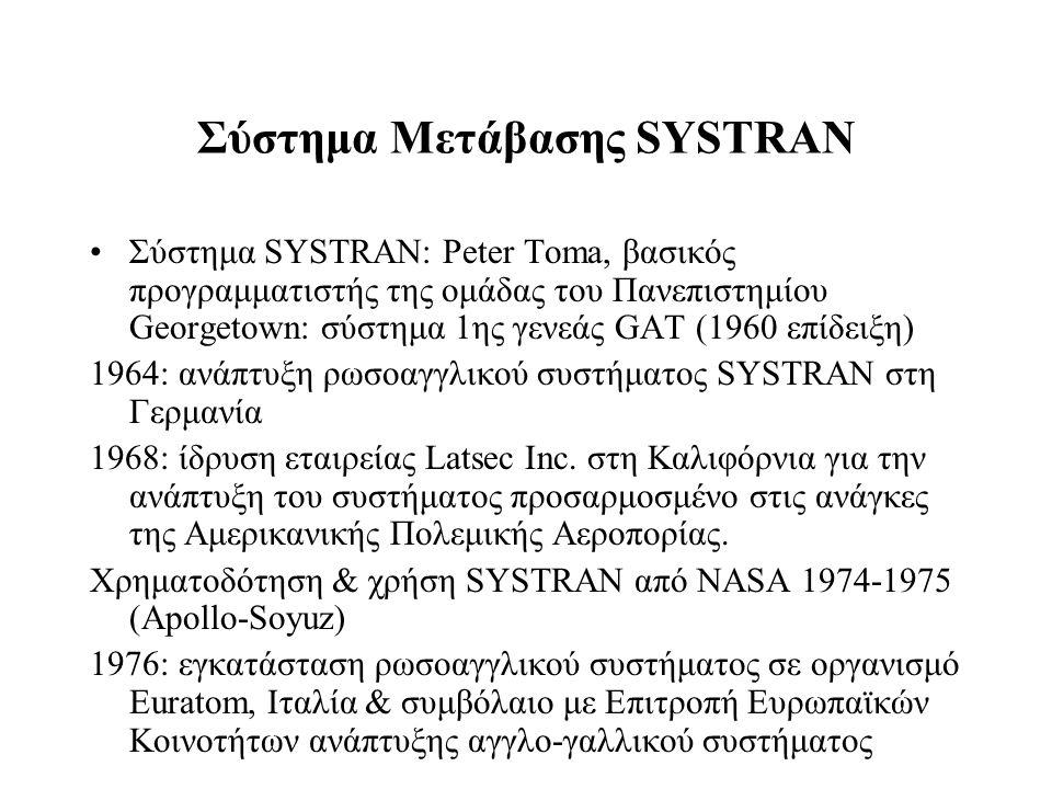 Σύστημα Μετάβασης SYSTRAN Σύστημα SYSTRAN: Peter Toma, βασικός προγραμματιστής της ομάδας του Πανεπιστημίου Georgetown: σύστημα 1ης γενεάς GAT (1960 ε