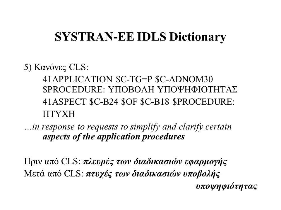 SYSTRAN-EE IDLS Dictionary 5) Κανόνες CLS: 41APPLICATION $C-TG=P $C-ADNOM30 $PROCEDURE: ΥΠΟΒΟΛΗ ΥΠΟΨΗΦΙΟΤΗΤΑΣ 41ASPECT $C-B24 $OF $C-B18 $PROCEDURE: Π