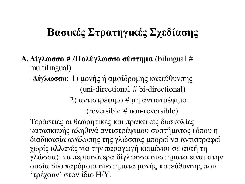 Βασικές Στρατηγικές Σχεδίασης Α.Δίγλωσσο # /Πολύγλωσσο σύστημα (bilingual # multilingual) -Δίγλωσσο: 1) μονής ή αμφίδρομης κατεύθυνσης (uni-directiona