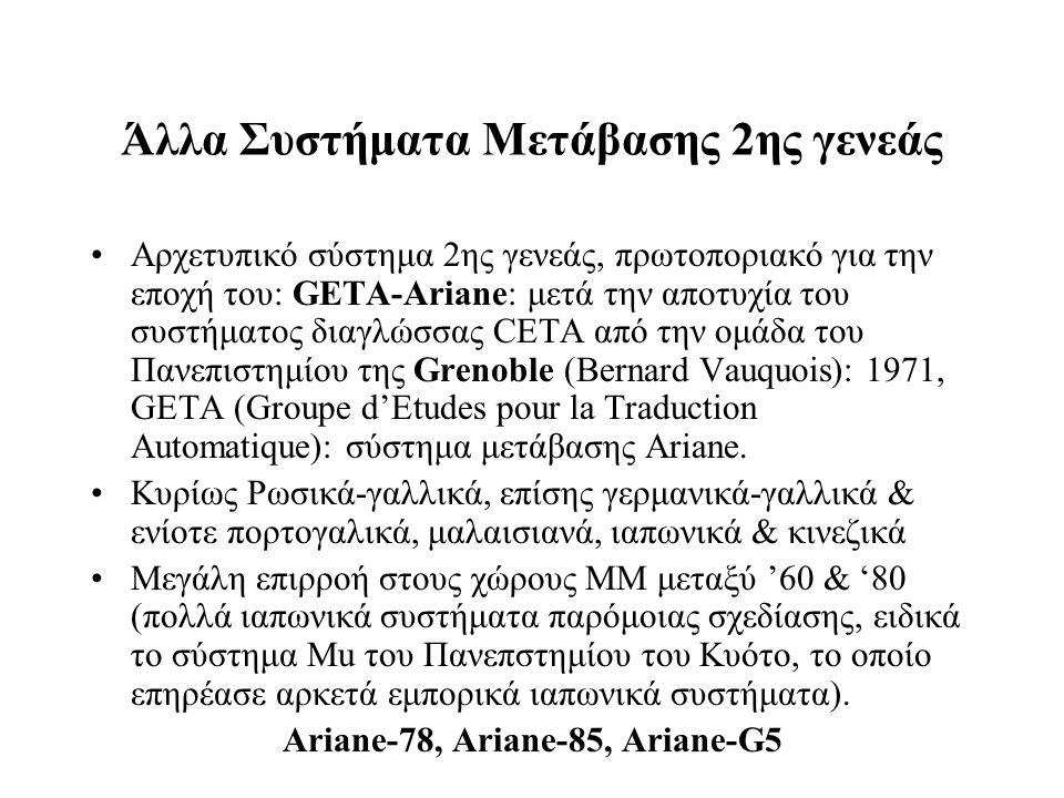 Άλλα Συστήματα Μετάβασης 2ης γενεάς Αρχετυπικό σύστημα 2ης γενεάς, πρωτοποριακό για την εποχή του: GETA-Ariane: μετά την αποτυχία του συστήματος διαγλ