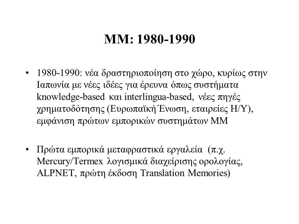 ΜΜ: 1980-1990 1980-1990: νέα δραστηριοποίηση στο χώρο, κυρίως στην Ιαπωνία με νέες ιδέες για έρευνα όπως συστήματα knowledge-based και interlingua-bas