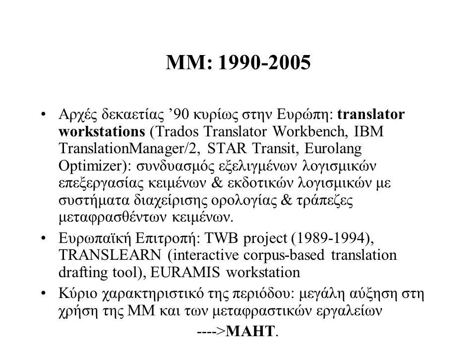 ΜΜ: 1990-2005 Αρχές δεκαετίας '90 κυρίως στην Ευρώπη: translator workstations (Trados Translator Workbench, IBM TranslationManager/2, STAR Transit, Eu