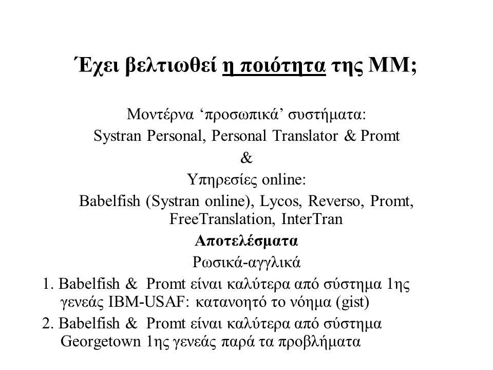 Έχει βελτιωθεί η ποιότητα της ΜΜ; Μοντέρνα 'προσωπικά' συστήματα: Systran Personal, Personal Translator & Promt & Υπηρεσίες online: Babelfish (Systran