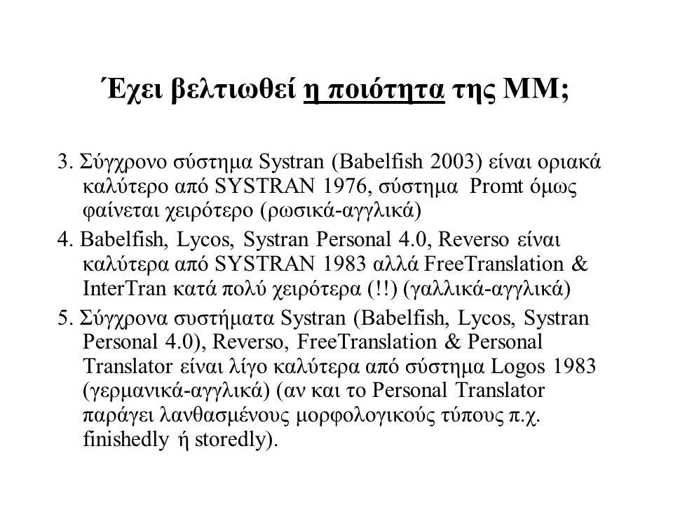 Έχει βελτιωθεί η ποιότητα της ΜΜ; 3. Σύγχρονο σύστημα Systran (Babelfish 2003) είναι οριακά καλύτερο από SYSTRAN 1976, σύστημα Promt όμως φαίνεται χει