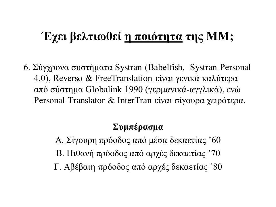 Έχει βελτιωθεί η ποιότητα της ΜΜ; 6. Σύγχρονα συστήματα Systran (Babelfish, Systran Personal 4.0), Reverso & FreeTranslation είναι γενικά καλύτερα από