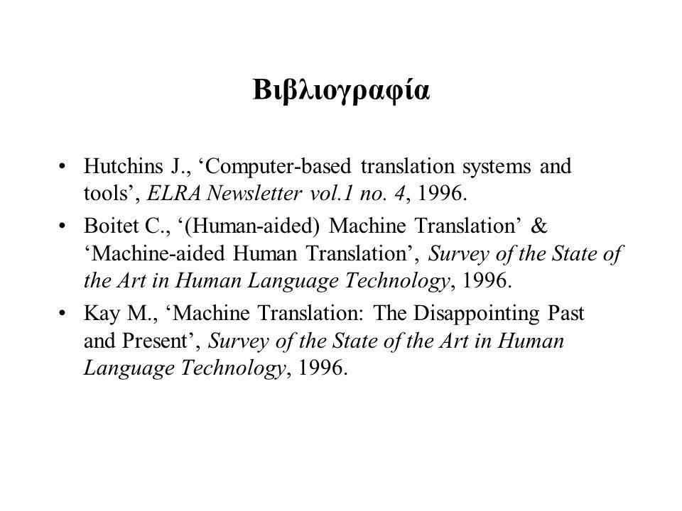 Βιβλιογραφία Hutchins J., 'Computer-based translation systems and tools', ELRA Newsletter vol.1 no. 4, 1996. Boitet C., '(Human-aided) Machine Transla
