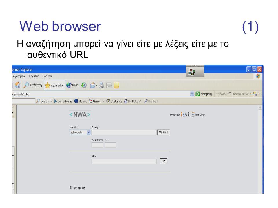 Web browser(1) Η αναζήτηση μπορεί να γίνει είτε με λέξεις είτε με το αυθεντικό URL