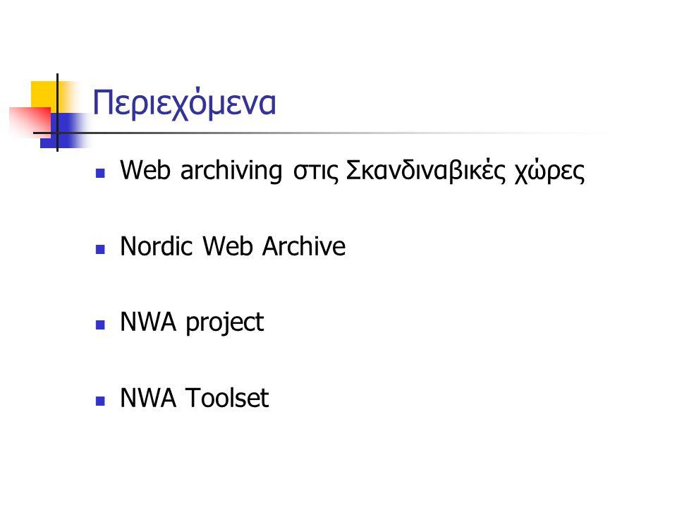 Περιεχόμενα Web archiving στις Σκανδιναβικές χώρες Nordic Web Archive NWA project NWA Toolset