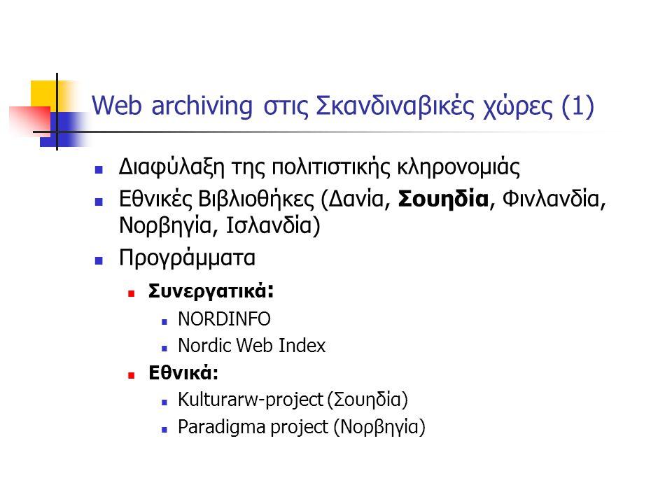 Web archiving στις Σκανδιναβικές χώρες (1) Διαφύλαξη της πολιτιστικής κληρονομιάς Εθνικές Βιβλιοθήκες (Δανία, Σουηδία, Φινλανδία, Νορβηγία, Ισλανδία) Προγράμματα Συνεργατικά : NORDINFO Nordic Web Index Εθνικά: Kulturarw-project (Σουηδία) Paradigma project (Νορβηγία)