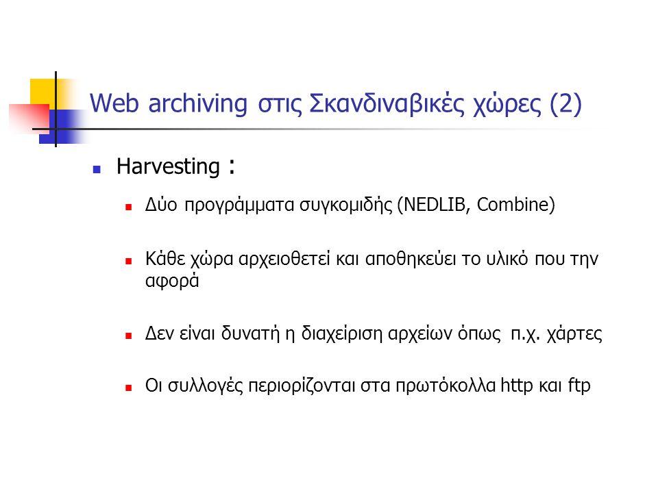 Web archiving στις Σκανδιναβικές χώρες (2) Harvesting : Δύο προγράμματα συγκομιδής (NEDLIB, Combine) Κάθε χώρα αρχειοθετεί και αποθηκεύει το υλικό που την αφορά Δεν είναι δυνατή η διαχείριση αρχείων όπως π.χ.