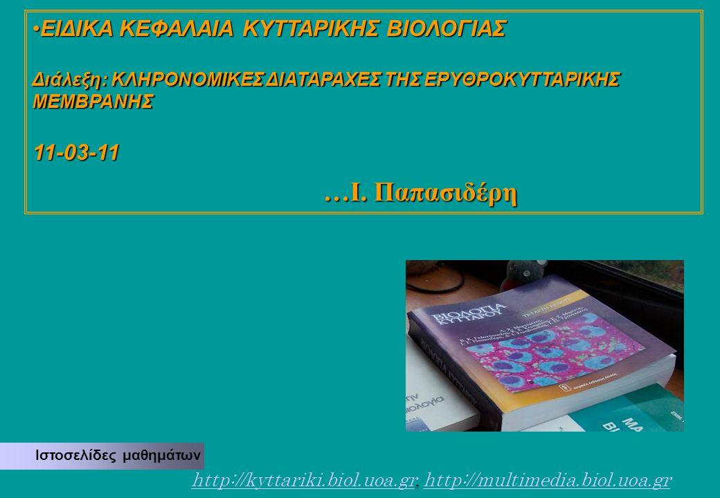Συχνότερες δευτερεύουσες πρωτεϊνικές μεταβολές: παλλιδίνη (b4.2) 90% actin (b5) 40% G3PD (b6) 40% band 8 65% hemoglobin (Hb)* >85% IgG's 80% C Hb b8 (Margetis P, Antonelou M, Karababa F, Loutradi A, Margaritis LH, Papassideri I, 2007; BCMD 38:210) 25% HS = sorcin 37% HS = cyt peroxiredoxin-2 (Rocha et al., BCMD, 2008) ΚΛΗΡΟΝΟΜΙΚΗ ΣΦΑΙΡΟΚΥΤΤΑΡΩΣΗ (ΗΣ)