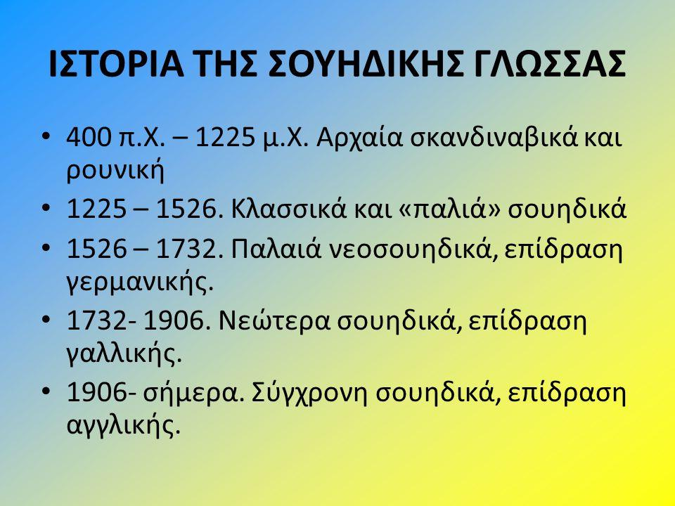 ΙΣΤΟΡΙΑ ΤΗΣ ΣΟΥΗΔΙΚΗΣ ΓΛΩΣΣΑΣ 400 π.Χ. – 1225 μ.Χ. Αρχαία σκανδιναβικά και ρουνική 1225 – 1526. Κλασσικά και «παλιά» σουηδικά 1526 – 1732. Παλαιά νεοσ