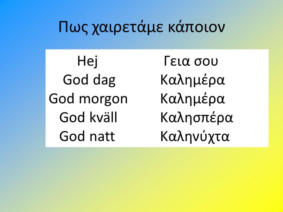Πως χαιρετάμε κάποιον Hej God dag God morgon God kväll God natt Γεια σου Καλημέρα Καλησπέρα Καληνύχτα