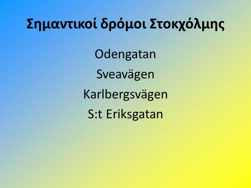 Σημαντικοί δρόμοι Στοκχόλμης Odengatan Sveavägen Karlbergsvägen S:t Eriksgatan
