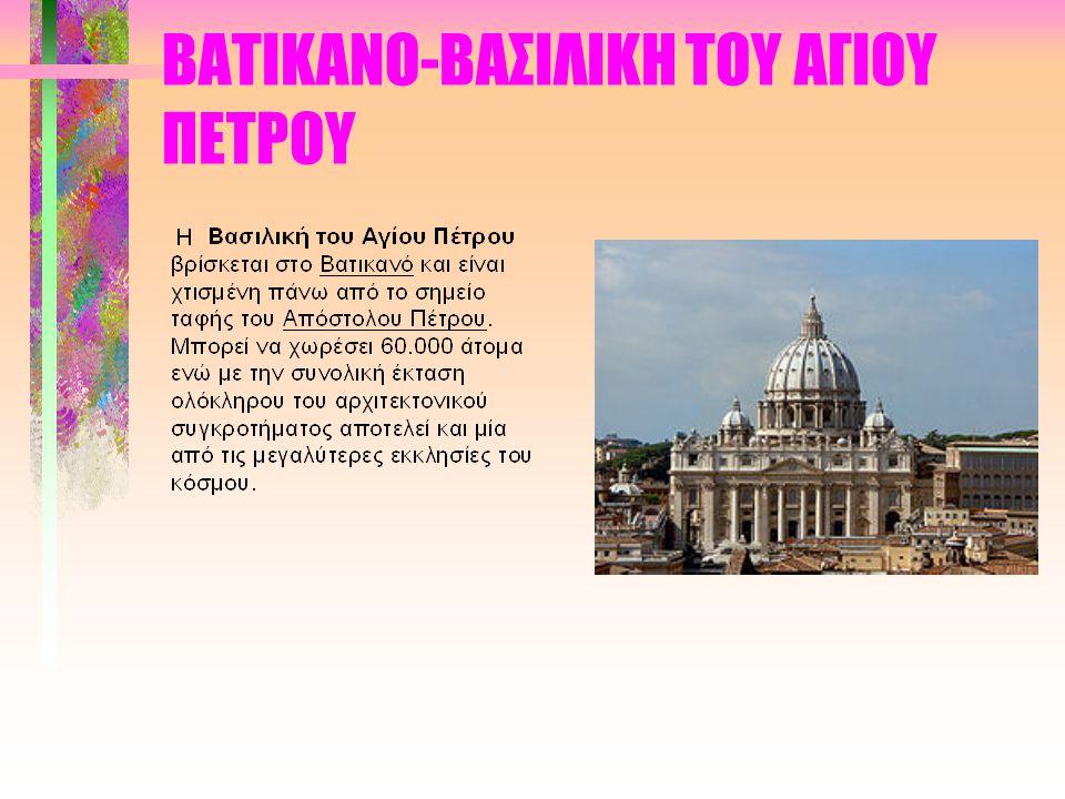 ΒΑΤΙΚΑΝΟ-ΒΑΣΙΛΙΚΗ ΤΟΥ ΑΓΙΟΥ ΠΕΤΡΟΥ