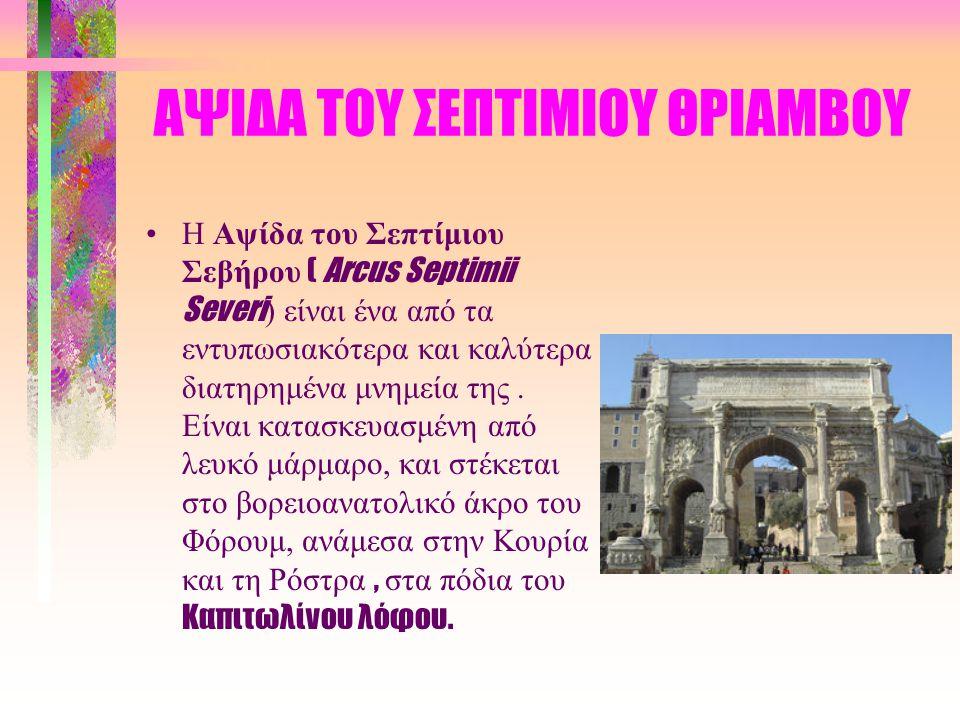 ΑΨΙΔΑ ΤΟΥ ΣΕΠΤΙΜΙΟΥ ΘΡΙΑΜΒΟΥ Η Αψίδα του Σεπτίμιου Σεβήρου ( Arcus Septimii Severi ) είναι ένα από τα εντυπωσιακότερα και καλύτερα διατηρημένα μνημεία