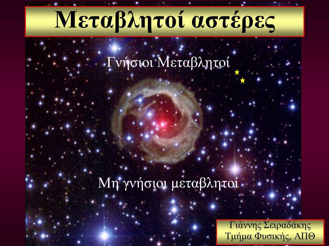 Μεταβλητοί αστέρες Γιάννης Σειραδάκης Τμήμα Φυσικής, ΑΠΘ Γνήσιοι Μεταβλητοί Μη γνήσιοι μεταβλητοί