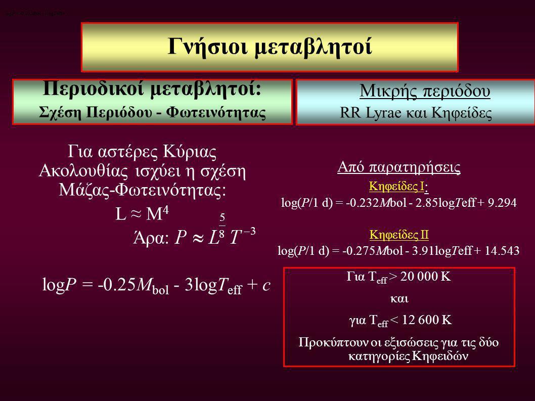 Γνήσιοι μεταβλητοί Για Τ eff > 20 000 K και για Τ eff < 12 600 K Προκύπτουν οι εξισώσεις για τις δύο κατηγορίες Κηφειδών Μικρής περιόδου RR Lyrae και