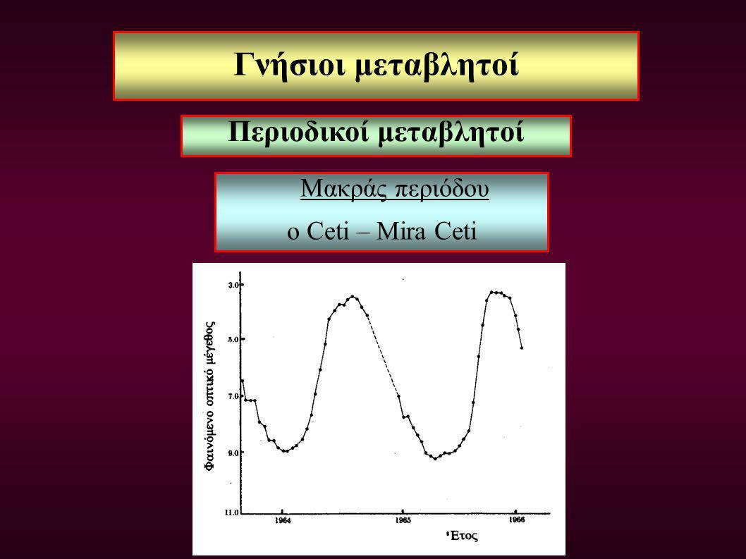 Γνήσιοι μεταβλητοί Μακράς περιόδου ο Ceti – Mira Ceti Περιοδικοί μεταβλητοί
