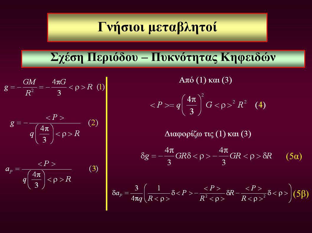 Γνήσιοι μεταβλητοί Από (1) και (3) Διαφορίζω τις (1) και (3) Σχέση Περιόδου – Πυκνότητας Κηφειδών (5α) (5β)