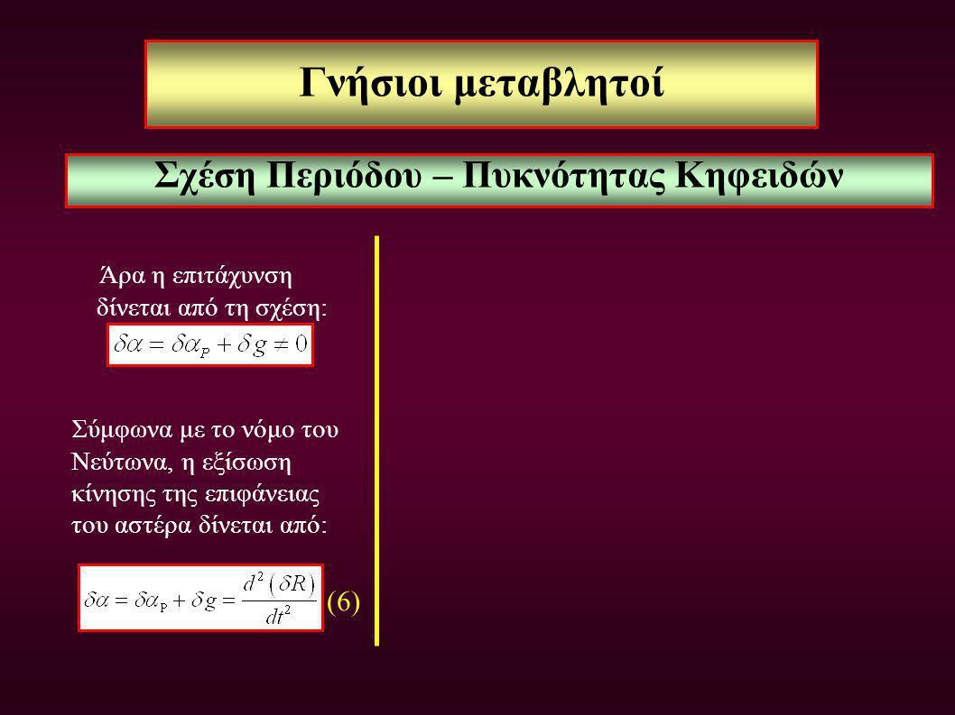 Γνήσιοι μεταβλητοί Άρα η επιτάχυνση δίνεται από τη σχέση: Σχέση Περιόδου – Πυκνότητας Κηφειδών Σύμφωνα με το νόμο του Νεύτωνα, η εξίσωση κίνησης της ε