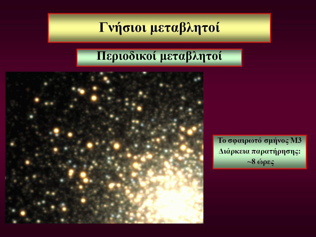Γνήσιοι μεταβλητοί Περιοδικοί μεταβλητοί Το σφαιρωτό σμήνος Μ3 Διάρκεια παρατήρησης: ~8 ώρες