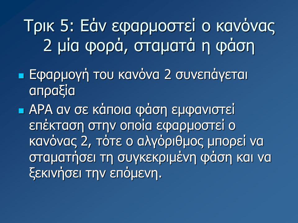 Τρικ 5: Εάν εφαρμοστεί ο κανόνας 2 μία φορά, σταματά η φάση Εφαρμογή του κανόνα 2 συνεπάγεται απραξία Εφαρμογή του κανόνα 2 συνεπάγεται απραξία ΑΡΑ αν