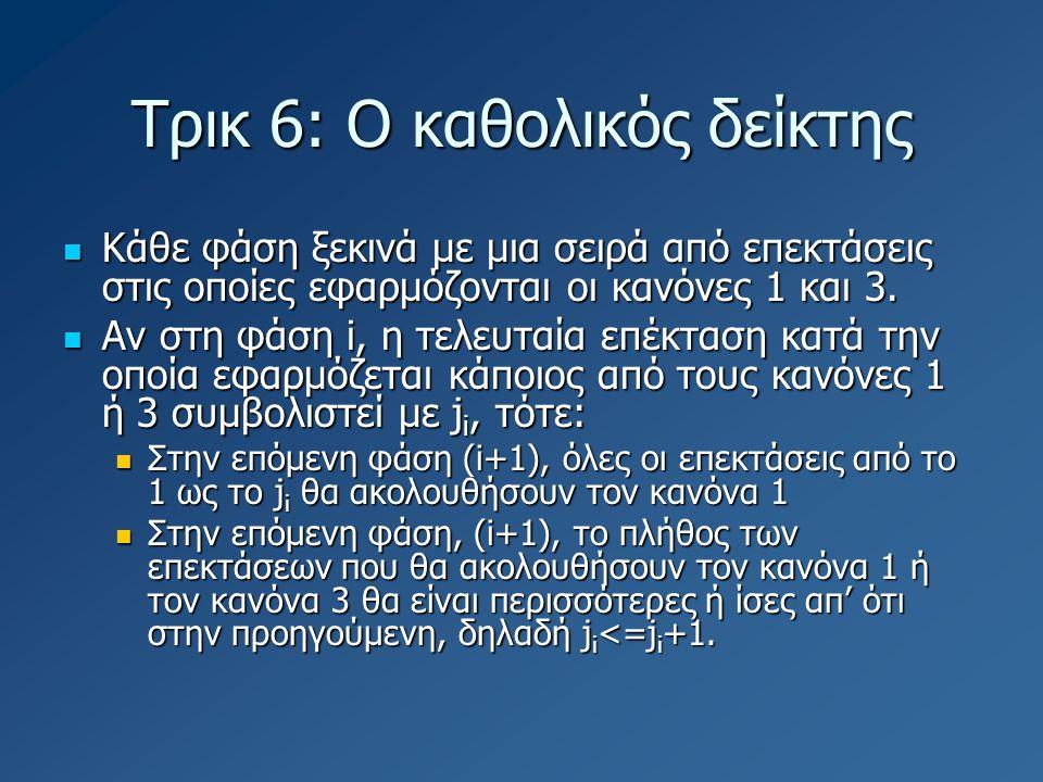 Τρικ 6: Ο καθολικός δείκτης Κάθε φάση ξεκινά με μια σειρά από επεκτάσεις στις οποίες εφαρμόζονται οι κανόνες 1 και 3. Κάθε φάση ξεκινά με μια σειρά απ