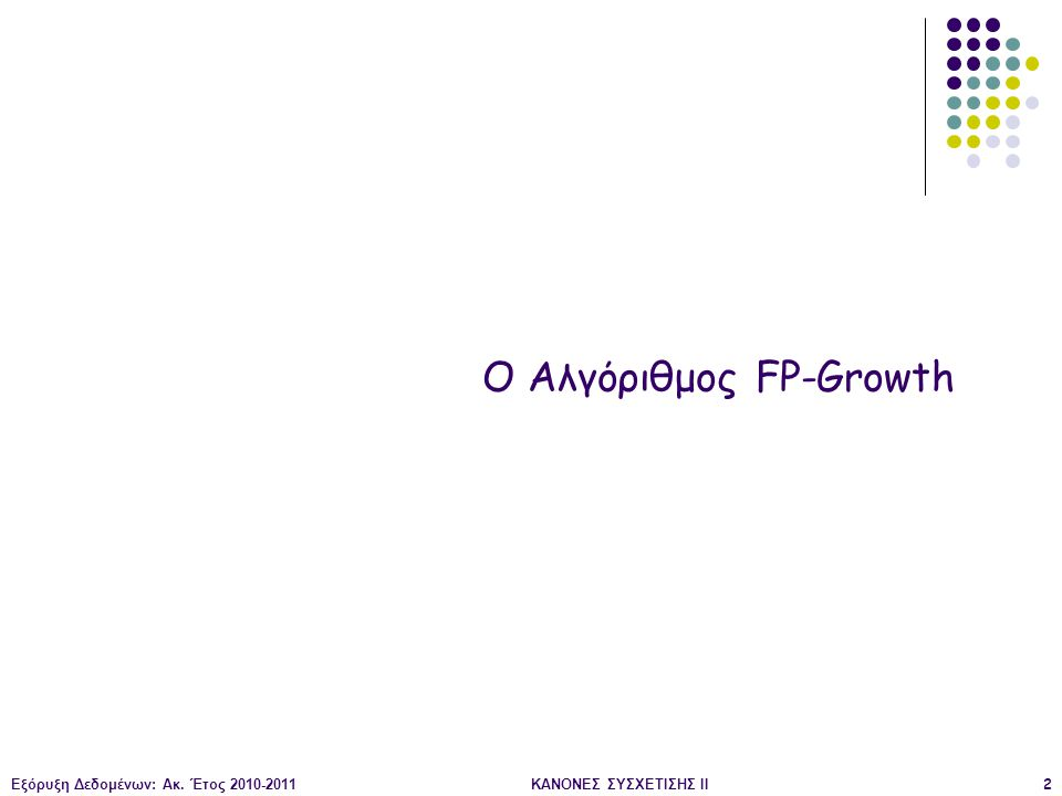 Εξόρυξη Δεδομένων: Ακ. Έτος 2010-2011ΚΑΝΟΝΕΣ ΣΥΣΧΕΤΙΣΗΣ ΙI43 null A:2 C:1 D:1 Αλγόριθμος FP-Growth
