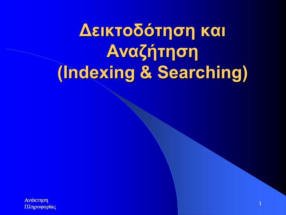 Ανάκτηση Πληροφορίας 12 Αντεστραμμένα Αρχεία Οι απαιτήσεις χώρου για την αποθήκευση του λεξιλογίου (vocabulary) είναι αρκετά μικρές.