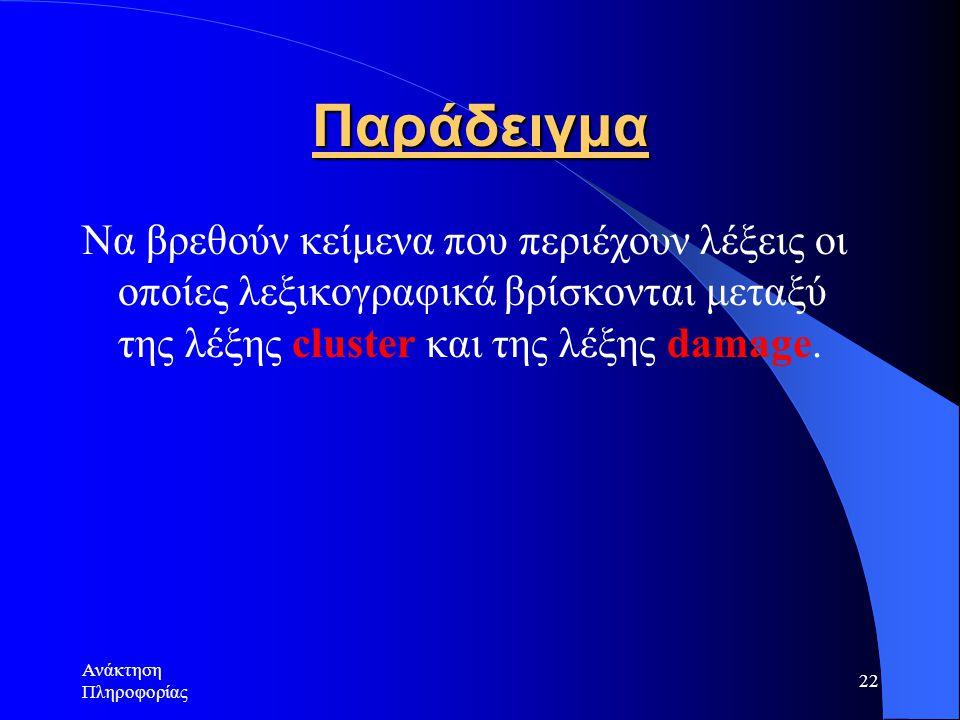 Ανάκτηση Πληροφορίας 22 Παράδειγμα Να βρεθούν κείμενα που περιέχουν λέξεις οι οποίες λεξικογραφικά βρίσκονται μεταξύ της λέξης cluster και της λέξης d