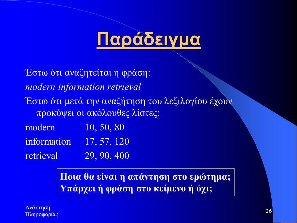 Ανάκτηση Πληροφορίας 26 Παράδειγμα Έστω ότι αναζητείται η φράση: modern information retrieval Έστω ότι μετά την αναζήτηση του λεξιλογίου έχουν προκύψε