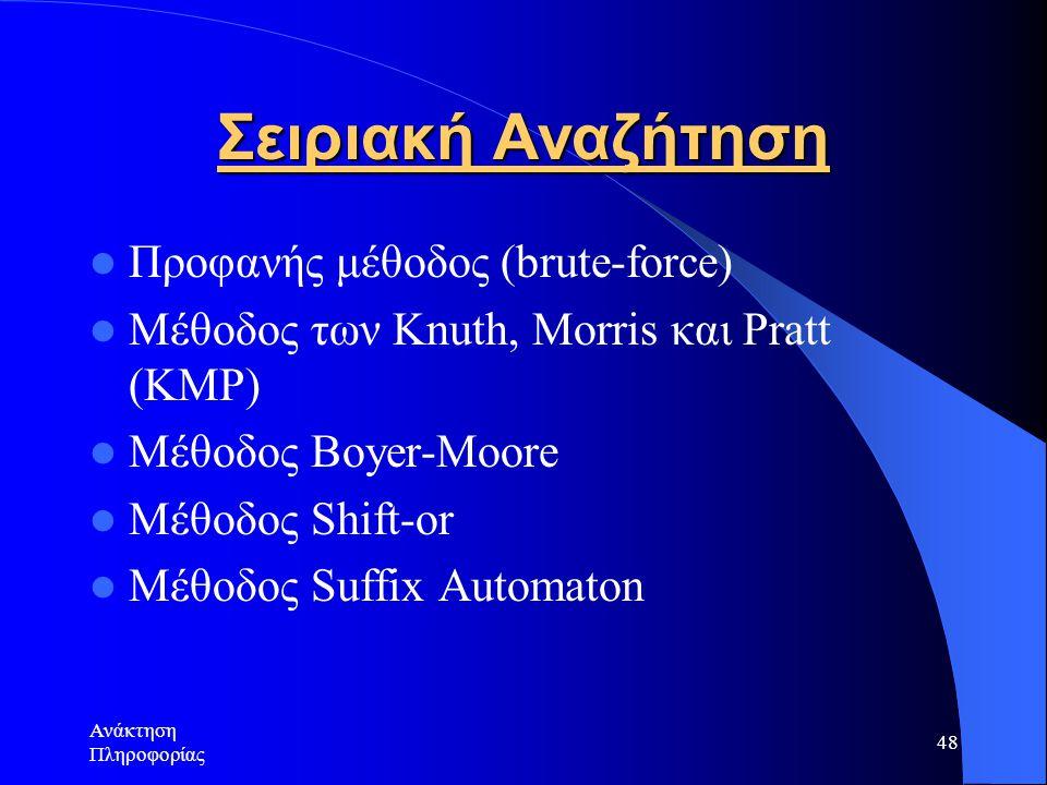 Ανάκτηση Πληροφορίας 48 Σειριακή Αναζήτηση Προφανής μέθοδος (brute-force) Μέθοδος των Knuth, Morris και Pratt (KMP) Μέθοδος Boyer-Moore Μέθοδος Shift-